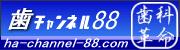歯チャンネル88 歯科革命
